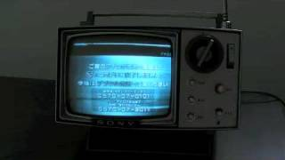 アナログ本放送終了の瞬間 SONY 5-202 昭和37年