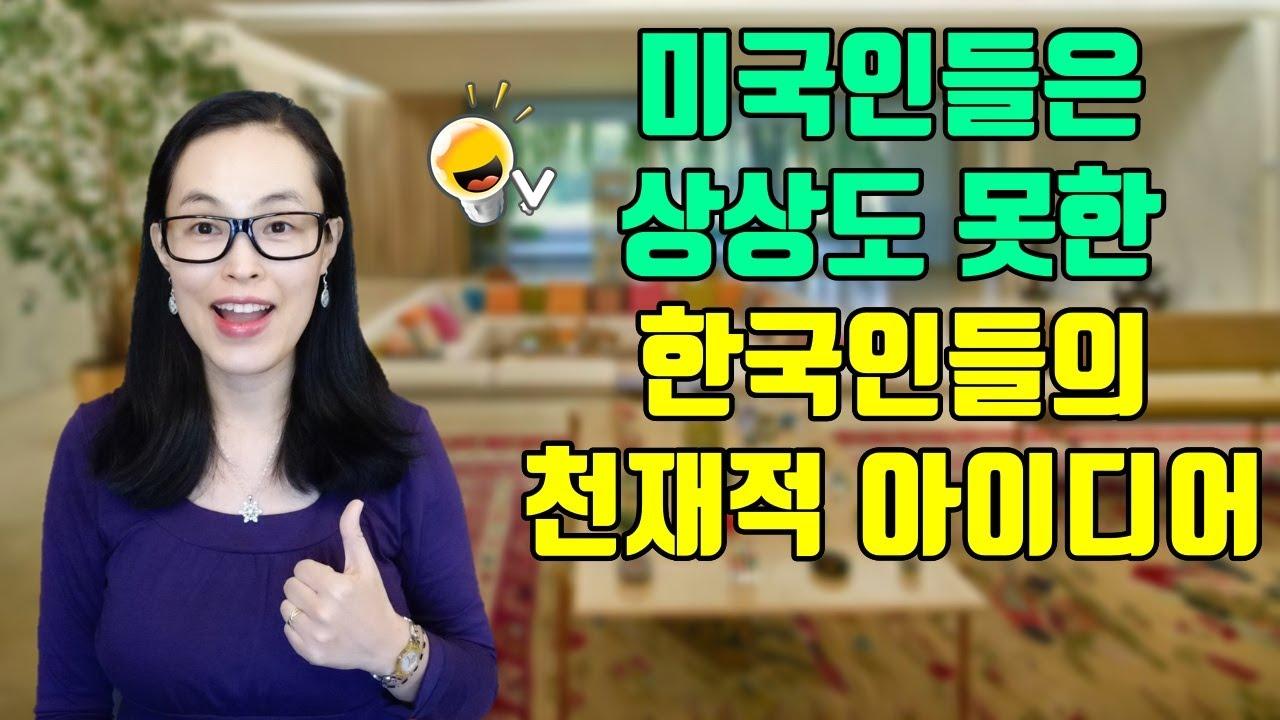 미국인들은 상상도 못한 한국인들의 천재적인 아이디어 TOP 3