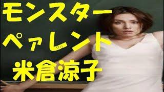 笛木優子は「ダウンタウンなう」に出演!本音ではしご酒… https://beami...