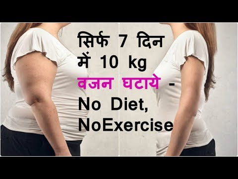 Lose 10 kg in 7 days without exercise / 7 Days Weight Loss Challenge