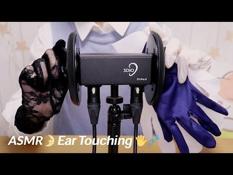 [Japanese ASMR] Ear Massage & Cleaning With Gloves👂 Whispering 手袋で耳をマッサージ