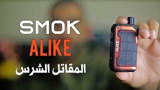 المقاتل الشرس من شركة سموك / SMOK Alike Full Review