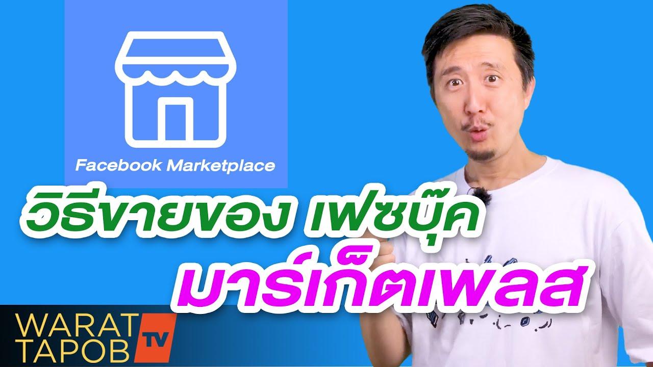 วิธีขายของบนเฟซบุ๊กมาร์เก็ตเพลส Facebook Marketplace | ขายของออนไลน์ Facebook EP3