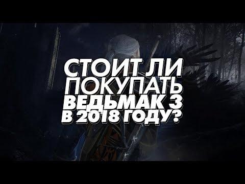 СТОИТ ЛИ ПОКУПАТЬ ВЕДЬМАКА 3 В 2018 ГОДУ?🤔