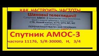 Как настроить спутник AMOS-3(СТБ,Новый канал,ICTV,М1,М2,QTV)