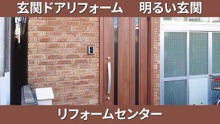 玄関ドアリフォーム 明るい玄関 リフォームセンター