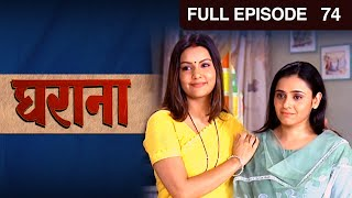Gharana | Hindi Serial | Full Episode - 74 | Zee TV Show