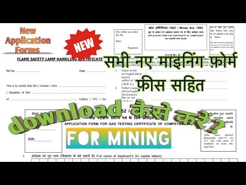 All New Mining Application Forms || Second Class Managers|| Overman || Sirdar || Gas Testing Forms