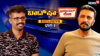 Sudeep Exclusive Interview: ಸುದೀಪ್ ತಮ್ಮ 25 ವರ್ಷದ ಸಿನಿ ಜರ್ನಿ ಬಗ್ಗೆ ಹೇಳಿದ್ದೇನು? ಇಲ್ಲಿದೆ ವಿಡಿಯೋ – ಭಾಗ 1