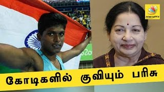 Jayalalithaa announces Rs 2 crore award for gold medallist Mariyappan Thangavelu | Olympics India
