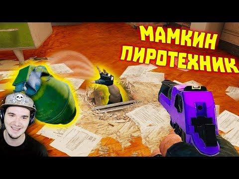 Лютые приколы в играх ► WDF 165 - МАМКИН ПИРОТЕХНИК!   Реакция