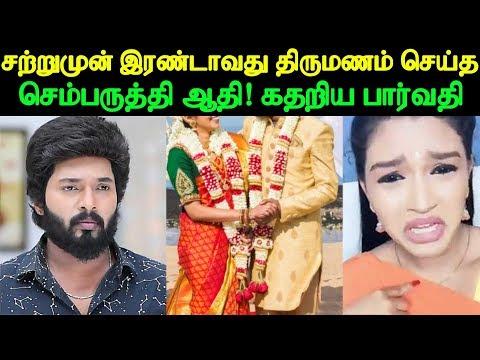 சற்றுமுன் இரண்டாவது திருமணம் செய்த செம்பருத்தி ஆதி கதறிய பார்வதி| Sembaruthi Serial | Zee Tamil