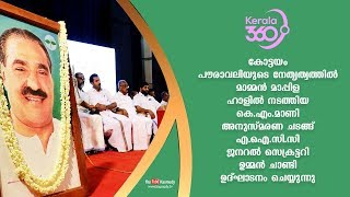 KM Mani reminiscence inaugurated by Oommen Chandy at Kottayam Mammen Mappila Hall | #Kerala360
