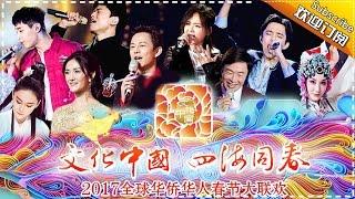 《2017全球华侨华人春节大联欢》完整版:文化中国 四海同春 Worldwide Celebration of Chinese New Year 2017 Full【湖南卫视官方频道】