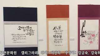문화가족예술제 / 캘리그라피 / 부천문화원 송내아리솔갤…