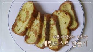 계란토스트 만들기 :: 초간단 아침