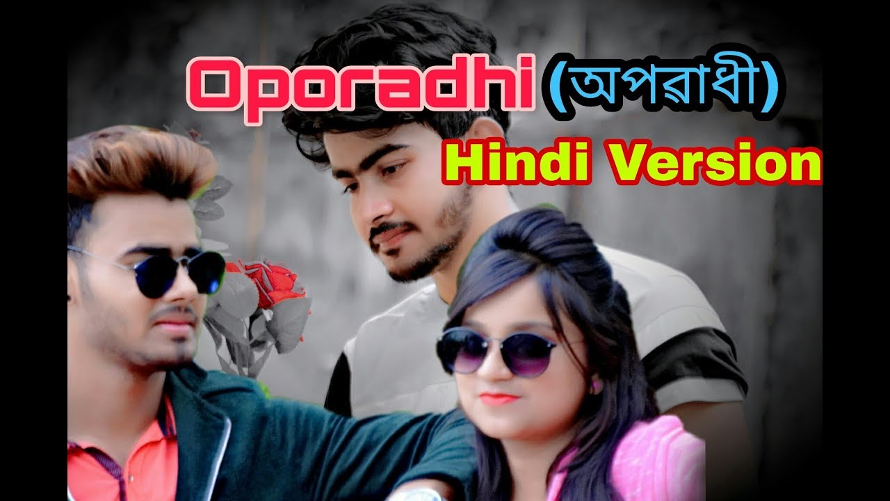 oporadhi hindi version full video download