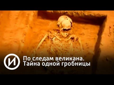 По следам великана. Тайна одной гробницы | Телеканал 'История' - Видео онлайн
