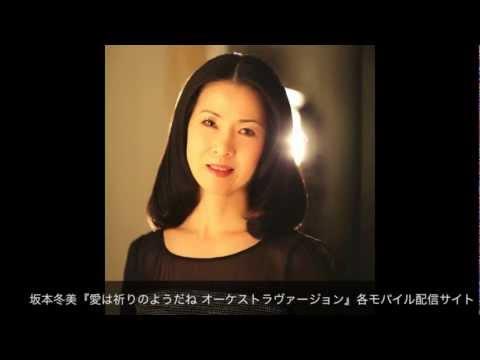 坂本冬美 - 愛は祈りのようだね オーケストラヴァージョン