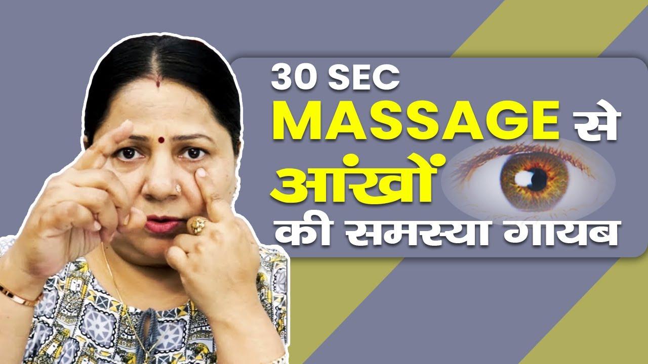 Massage sec