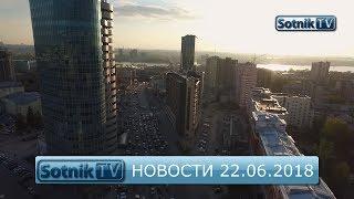 НОВОСТИ. ИНФОРМАЦИОННЫЙ ВЫПУСК 22.06.2018
