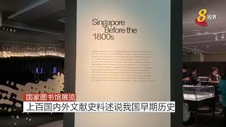 国家图书馆展览 上百国内外文献史料述说我国早期历史