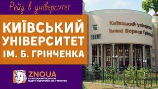 ВНЗ України: Відгуки студентів про університет ім. Б. Грінченка / ZNOUA