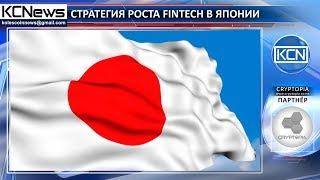 В Японии цифровой перевод денег хотят сделать массовым
