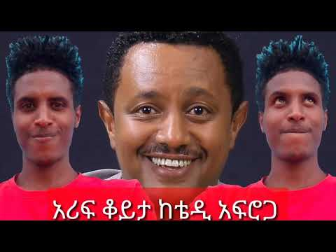 የቴዲ አፍሮ አሳሳቅ ሕዝቡን አስገርሟል _ይመችህ ንጉሳችን ተደስተህ አስደሰትከን #Tedi Afro #Ethiopia #Make #Money