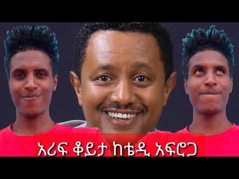 የቴዲ አፍሮ አሳሳቅ ሕዝቡን አስገርሟል _ይመችህ ንጉሳችን ተደስተህ አስደሰትከን #Tedi Afro #Ethiopia #Make #Money
