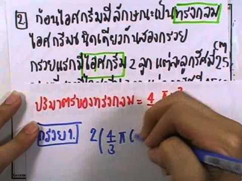 เลขกระทรวง พื้นฐาน ม.3 เล่ม1 : แบบฝึกหัด1.4 ข้อ02
