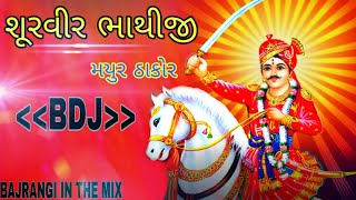 Shurveer Bhathiji Mayur Thakor DJ Bajrangi In The MiX