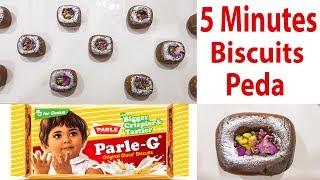 Raksha Bandhan Special 5 Minutes Biscuit Peda Recipe Quick Easy Indian Sweet ५ मिनिटोमै बिस्कुट पेड़ा