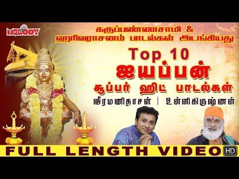 top-10-ayyappan-super-hit-video- -ayyappan-songs- -veeramanidasan- -unni-krishnan