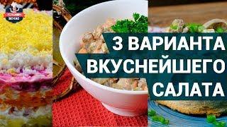Как приготовить салат, который понравится КАЖДОМУ? | Очень вкусные рецепты салатов