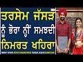 Chajj Da Vichar 607_Nimrat Khaira Don't understands Tarsem Jassar's Emotions