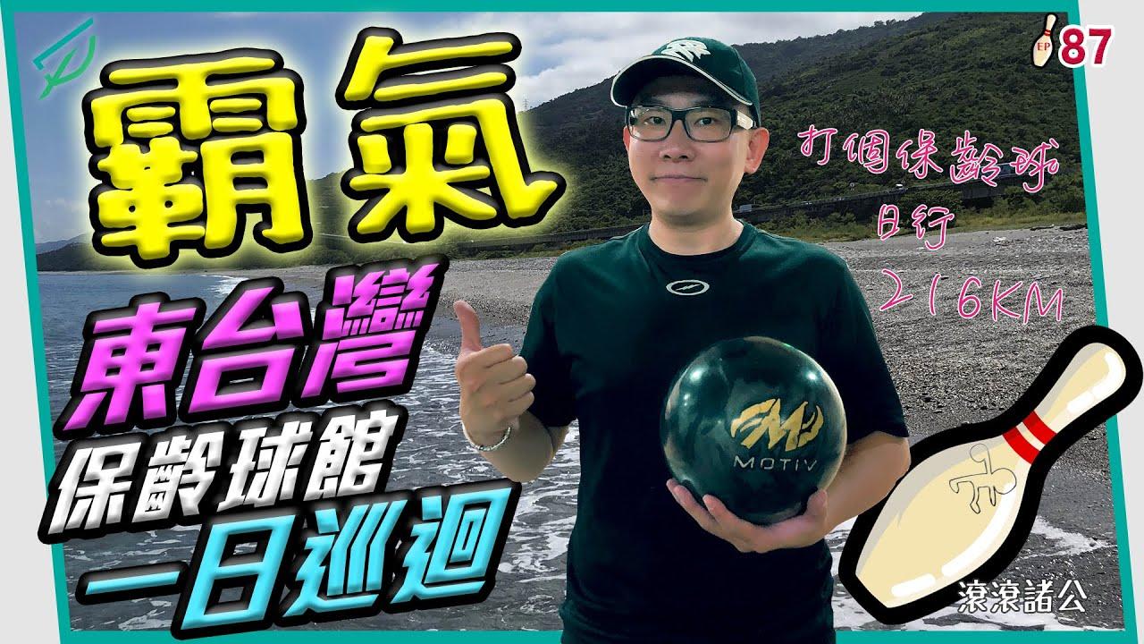 [保齡球] 東台灣保齡球館一日巡迴 就是霸氣就是狂!【滾滾諸公 Bowling Men】 EP.87