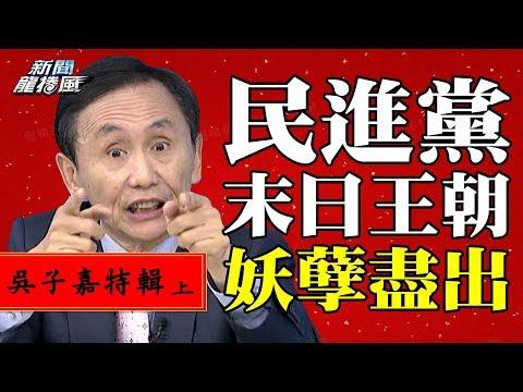 【新春特輯】金句不斷!吳子嘉狂語diss綠營 民進黨2020拜拜! │ 來賓經典片段‧吳子嘉篇(上)