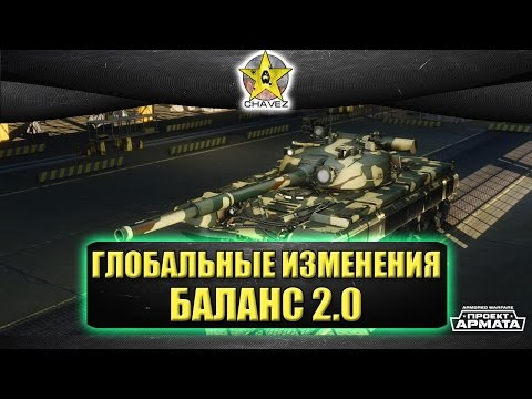 Будущее Armored warfare: Баланс 2.0