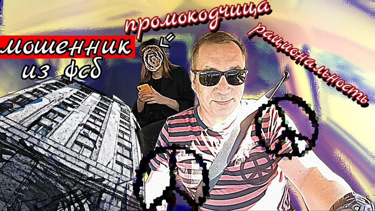 ФСБешник мошенник и др. приключения в такси.  #втакси #таксист #таксуем