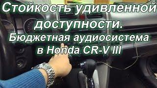 Доступная аудиосистема на примере Honda CR-V: обзор (автозвук). Стойкость удивленной доступности.