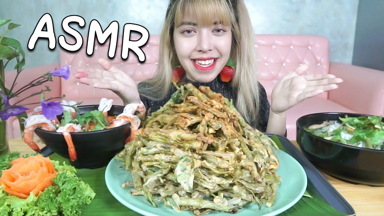 เสียงกิน ยำผักบุ้งกรอบ กุ้งสด ASMR