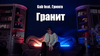 Gab feat. Gringo - Гранит (Official Music Video)
