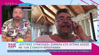 Ο Σταμάτης Κραουνάκης και οι «Σπιτικές συναυλίες» - Καλοκαίρι #not 5/8/2020   OPEN TV