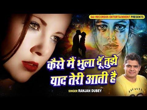 सच्चा प्यार करने वालों को रुला देगा बेवफाई का दर्द भरा गीत  Yaad Teri Aati Hai  Hindi Sad Songs