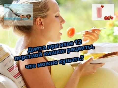 Диета при язве 12 перстной кишки: рецепты, что можно кушать?