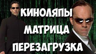 """Киноляпы в фильме """"Матрица Перезагрузка"""""""
