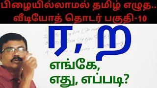 ர ற தவறுகள் இனி இல்லை | எழுத்துப் பிழைகள் | Tamil Spelling Mistakes | Video 10 | Amuthans Classroom