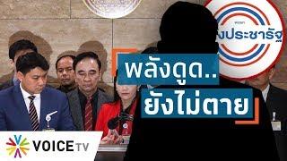 """Talking Thailand - """"พลังประชารัฐ"""" ปัดพัลวัน ไม่มี๊..ไม่มี """"พลังดูด"""" จ่ายค่าหัวส.ส. 23 ล้าน"""