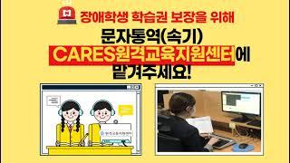 '케어스 원격교육지원센터' 장애대학생 원…